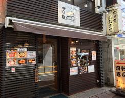 回転寿司ぎょしん都立大学店