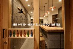 日本酒食堂SO-KEN 2015.05