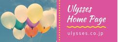 バルーンショップユリシスのウェブサイト