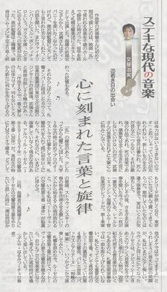 北海道新聞夕刊2016.7.5