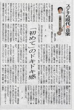 北海道新聞夕刊2017.9.5