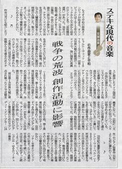 北海道新聞夕刊2018年2月6日