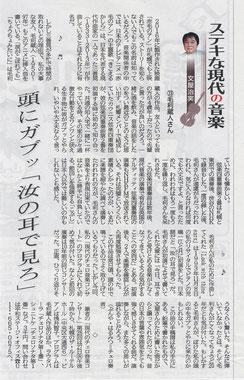 北海道新聞夕刊2017.6.6
