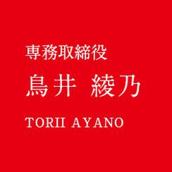 専務取締役 鳥井 綾乃 TORII AYANO