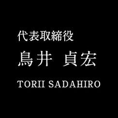代表取締役 鳥井 貞宏 TORII SADAHIRO