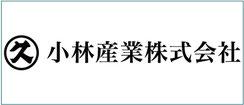 小林産業株式会社