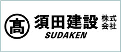 須田建設株式会社