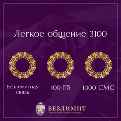Vipmobile. VIP-номера и тарифы. Тариф   Стирая Границы 3000  Безлимит на всех операторов по РФ  1000 смс/ммс  Безлимитный интернет