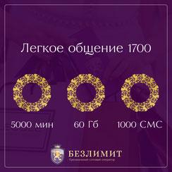 Vipmobile. VIP-номера и тарифы. Тариф  Стирая Границы 1500  7000 минут на всех операторов без роуминга по РФ  1000 смс/ммс  100 Гб + 4G unlim