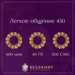 Vipmobile. VIP-номера и тарифы. Тариф  Стирая Границы 400  1000 минут на всех операторов без роуминга по РФ  500 смс/ммс  25 Гб + 4G unlim