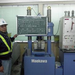 森戸新田工事 コンクリート圧縮試験写真