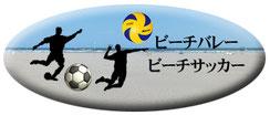 九十九里浜の海の家一力で、ビーチバレー大会やビーチサッカー大会をやりませんか