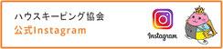 旭川 整理収納アドバイザー はぴごら 佐々木亜弥 ハウスキーピング協会