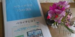 埼玉県比企郡川島町 起業女子向けパソコンスクール イエロー・ムーン ペライチホームページ作成講座