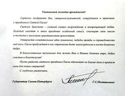 Поздравление Губернатора Санкт-Петербурга Георгия Полтавченко