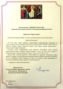 Поздравление Председателя Отдела внешних церковных связей Московского Патриархата митрополита Волоколамского Илариона