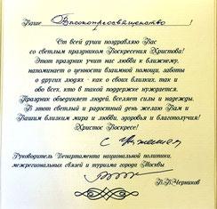 Поздравление руководителя Департамента национальной политики, межрегиональных связей и туризма г. Москвы В.Черникова