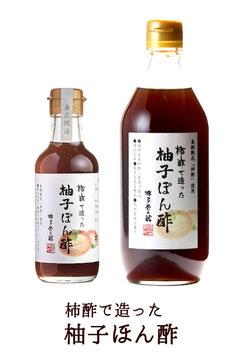 商品写真ー柿酢で造った柚子ぽん酢