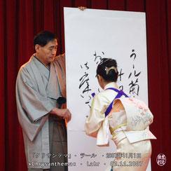 Keishu Kawai, Shodo, Kalligrafiekünstlerin, Karate Erlach