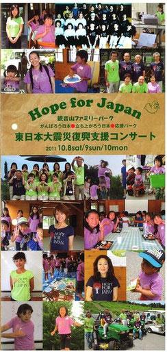 東日本大震災復興支援コンサート at 観音山ファミリーパーク