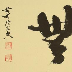 """Nishigaki Sôkô (1908-1985)   """"Nothing"""""""