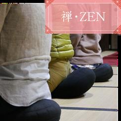 永昌院では月に一度、早朝坐禅会を行っています。座禅は禅宗である永昌院の基礎でもあり、檀信徒の皆さんと朝の一部を共に過ごし、坐禅後に様々なお話しをさせていただいております。座禅後の茶話会では、美濃市に移住されてきた方々も多く参加され、地域の貴重な話しを聴いたりする事が出来ます。