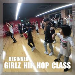 BEGINNER HIP HOP CLASS