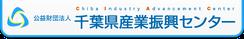 千葉県産業振興センター