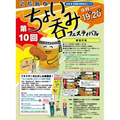 武蔵新田ちょい呑みフェスティバル