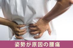 姿勢が原因の腰痛