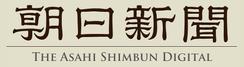 20121130AsahiShimbun