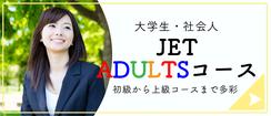 大学生社会人英語英会話コース