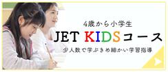 JET KIDS | こども英語英会話コース