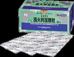 瀉火利湿顆粒|第2類医薬品(イスクラ産業株式会社)眼・目の症状を改善する漢方薬