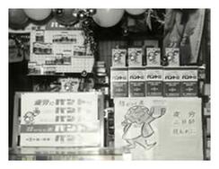 30年代ヒット商品 パントテン酸