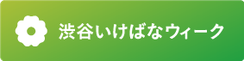 About Shibuya Ikebana Week