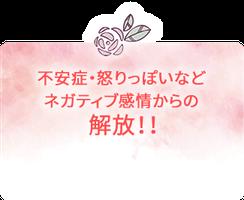 不安症・怒りっぽいなど ネガティブ感情からの解放!!
