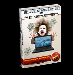 Книга, которая заставит Вас бросить работу! Получите навыки копирайтера за неделю вместо 5 лет!