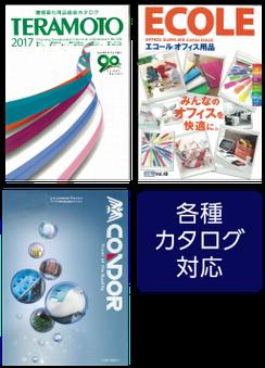 ELAMOTO・ECOLE・CONDOR各種カタログ対応