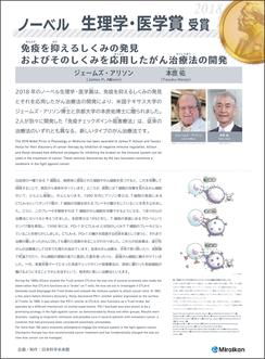 2017年ノーベル賞