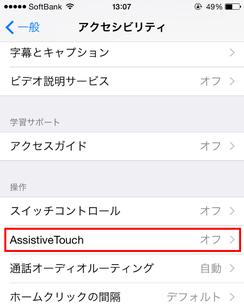Assistive Touch 機能準備2