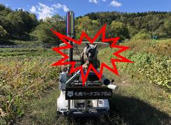 設置事例:北海道 札幌市 パークゴルフ場