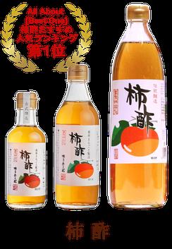 商品写真ー柿酢