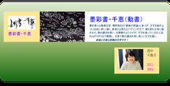 (西中 千恵子)