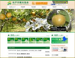松戸市観光協会