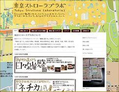 東京ストローラブラボ