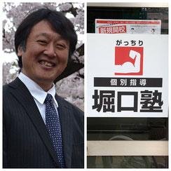 平塚市の個別指導塾 堀口塾 塾長と入り口の写真