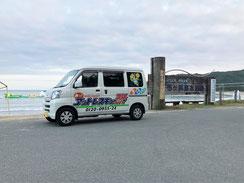 伊豆半島24時間カーレスキュー出張カギ屋 弓ヶ浜海水浴場