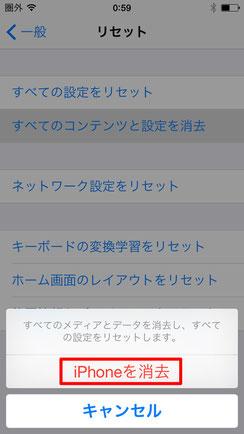 復元のためiPhoneのデータを消去する