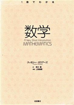 「数学」:ティモシー・ガウアーズ